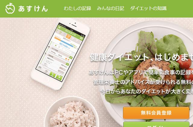2つのおすすめダイエットアプリ
