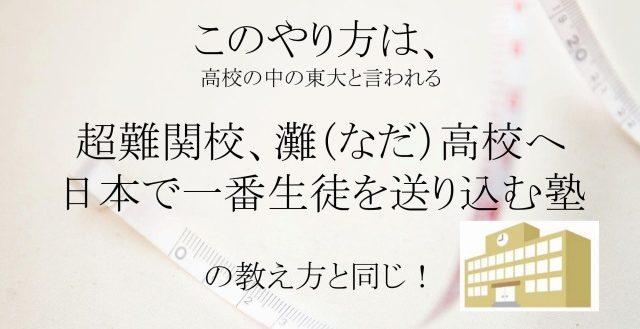 灘高校に日本一送り込む塾と当協会の共通点