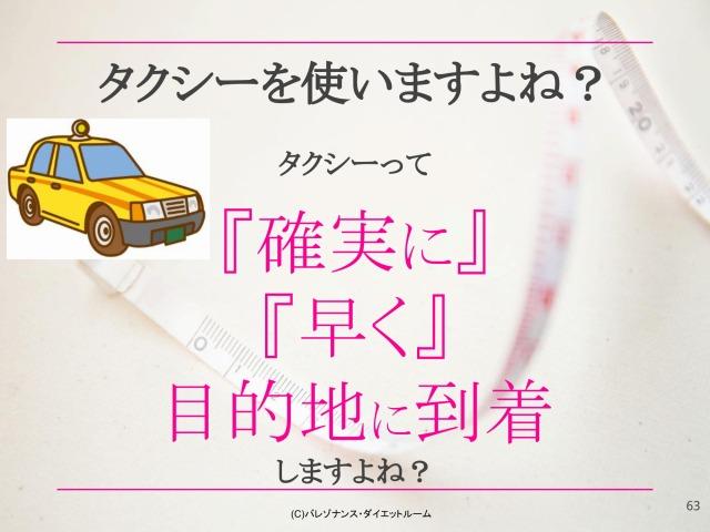 タクシーを使いますよね?