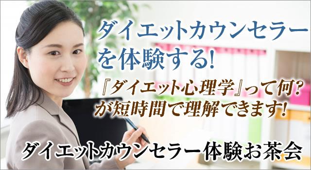 ダイエットカウンセラー体験お茶会